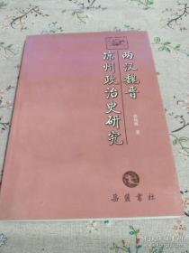 【正版】两汉魏晋凉州政治史研究