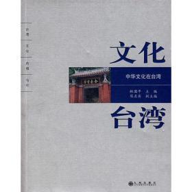 文化台湾 林国平  主编 九州出版社 9787801956026