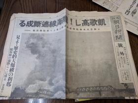 1938年5月17日【大坂朝日新闻 号外】侵华 报纸 日军凯歌 陇海线 大爆破 日本侵华