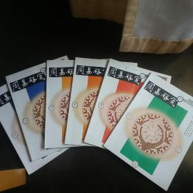 周易研究    2011年(1-----6期全),2012年(1----5期)11本合售