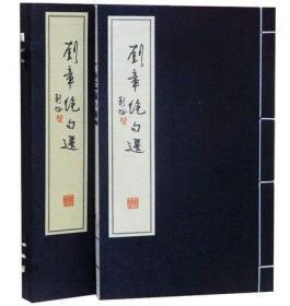 刘章绝句选(1函1册)刘章 线装书局