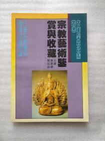 古董鉴赏收藏丛书— 宗教艺术鉴赏与收藏