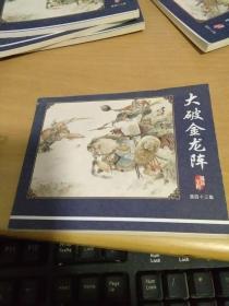 连环画 说岳全传 (43)大破金龙阵