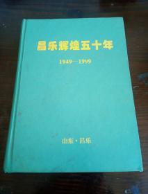昌乐辉煌五十年   1949-1999