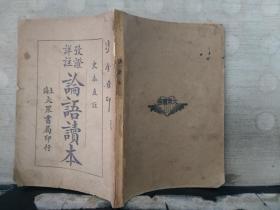 考证 详注 论语读本(第二册)中华民国25年4月重版