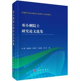 邓小刚院士研究论文选集