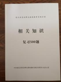 通化县党的群众路线教育实践活动 相关知识 复习500题