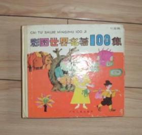 彩图中国古典名著100集-紫龙篇,蓝龙篇,黄星篇,红星篇共4册合售K1