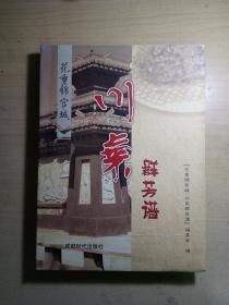 ZCD 菜谱类:花重锦官城-川菜群芳谱(精装有护封、2002年1版1印)