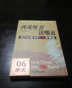 西风吹书读哪页:纽约时报书评100年精选
