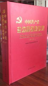 中国共产党盐边县执政实录.第三卷