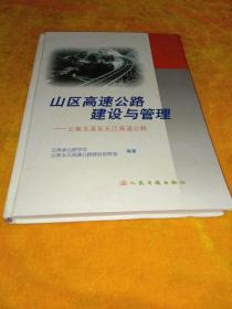 山区高速公路建设与管理——云南玉溪至元江高速公路