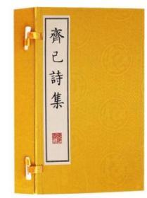 正版 齐已诗集 畅销书籍 正版 文学 (一函二册)广陵书社