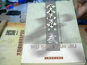 武术研究:第三集(正版武术书)