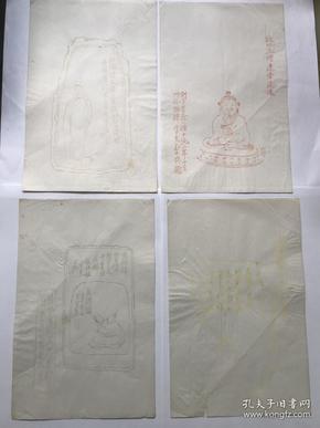 民國朵云軒木版水印信箋四種《魏比丘僧道崇造像、品研圖等四種》套色木版水印信箋---圖案極精美!