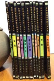 世界著名哲学家小传丛书(11本合售)没有重复!