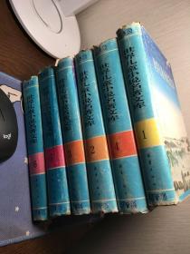 世界儿童小说名著文库.1-6 册