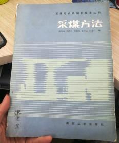采煤方法  (倪宏革的书,倪宏革 烟台鲁东大学土木工程学院院长、教授、博士。)