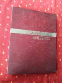 永不相忘---山东大学历史系77级同学毕业30周年纪念邮册 1982---2012