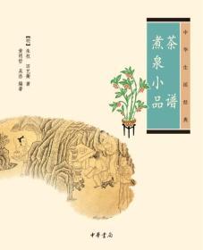 全新正版 茶谱 煮泉小品--中华生活经典 中华书局