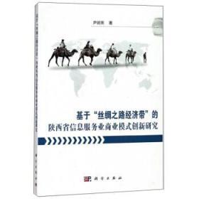 """基于""""丝绸之路经济带""""的陕西省信息服务业商业模式创新研究"""