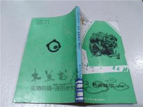 大卫.科波菲尔(缩写本) (英)狄更斯 四川少年儿童出版社 1990年8月 40开平装