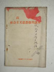 高中社会主义思想教育课本