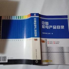 中国机电产品目录14,大型电机,中小型电机,防爆电机,防爆电器