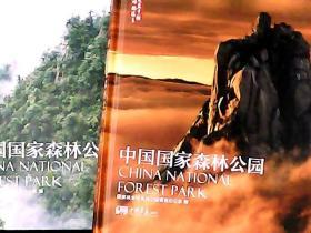 中国国家森林公园 (上下册)精装 有盒套 未开封 收76座国家级森林公园简介,彩图。实为收藏、欣赏佳品。