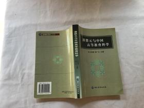 潘懋元与中国高等教育科学