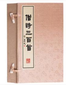 正版 僧诗三百首 (一函二册)广陵书社