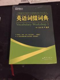 英语词缀词典:Vocabulary Workshop 1