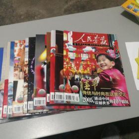 人民画报 (2006年1.2.3.4.5.6.7.8.9.10.11.12册)全12期 含700期特刊共和国图像记忆