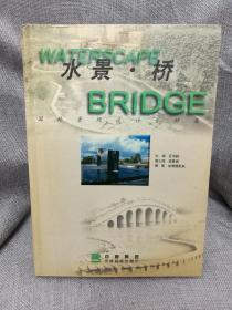 园林景观设计资料集:水景桥