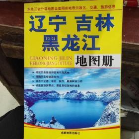 辽宁吉林黑龙江地图册