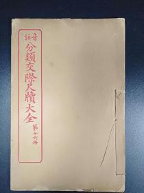 注音分类 交际尺牍大全(.石印本 1册.带夹板)【货号A018】