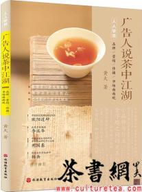 茶书网:《广告人说茶中江湖:品牌、营销、传播、市场面面观》(人人学茶丛书)