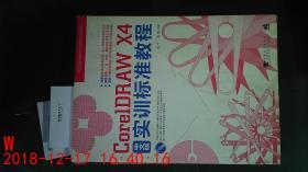 coreldraw x4 中文版 实训标准教程