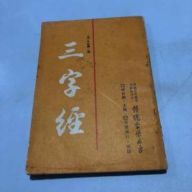 传统蒙学丛书 三字经