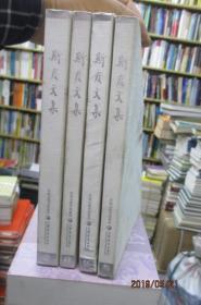 斯霞文集1、3、4、5卷(4本合售)