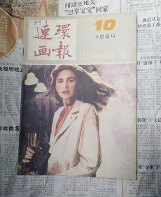 连环画报  1984年10