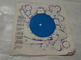 小薄膜唱片:欢乐之声(三)