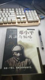 邓小平兵法与韬略