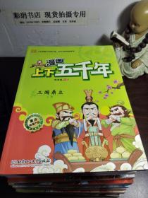 漫画中国---上下五千年全12册