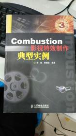 Combustion影视特效制作典型实例