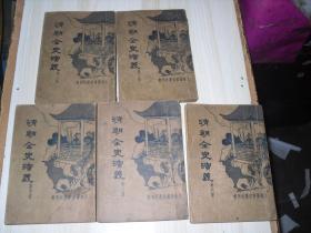 清朝全史演义(第一,三,四,五,六册) 民国版               AE285