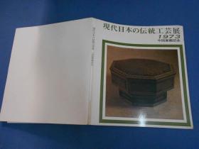 现代日本の传统工艺展(1973中国展观记念)