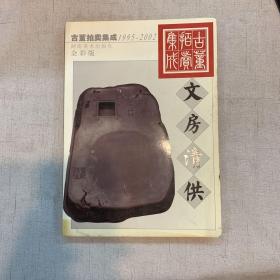 古董拍卖集成:1995~2002:全彩版.文房清供