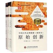 中国古代文明探源(插图本) 套装4册 文化起源+原始创新+洪荒岁月+氏族寻踪   9787543977419