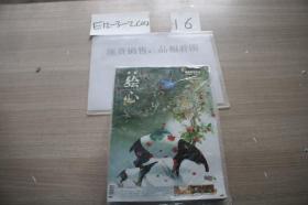绘心 2012.10